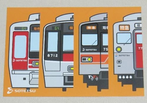 相模鉄道謹製ポストカード_140615500.jpg